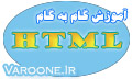 Learn HTML with Varoone.ir
