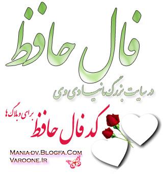 فال حافظ برای وبلاگ