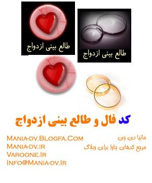 ابزار طالع بینی ازدواج در وبلاگ