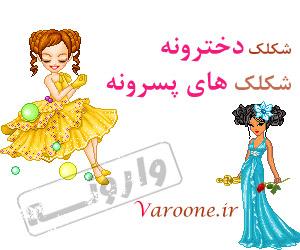 شکلک و تصاویر زیباساز دخترونه  | varoone.ir