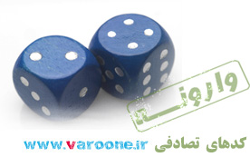 کد جک تصادفی در وبلاگ | varoone.ir