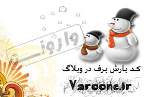 کد بارش برف در وبلاگ | varoone.ir