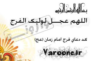 کد دعای فرج آقا امام زمان (عج) | varoone.ir
