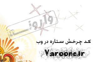 کد چرخش ستاره در وبلاگ | varoone.ir