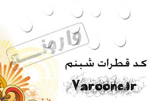 کد بارش قطرات شبنم در وبلاگ | varoone.ir